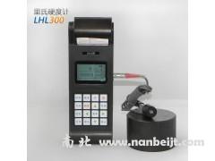 LHL-300里氏硬度计