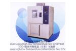 SGDJ-2005A高低温(交变)试验箱