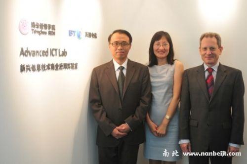 英国电信将与清华大学建立研究实验室