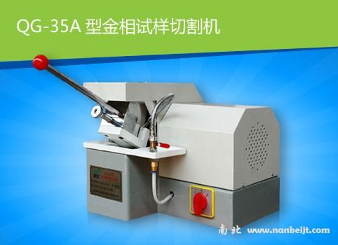 QG-35A金相试样切割机