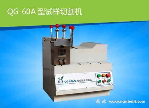 QG-60A金相试样切割机