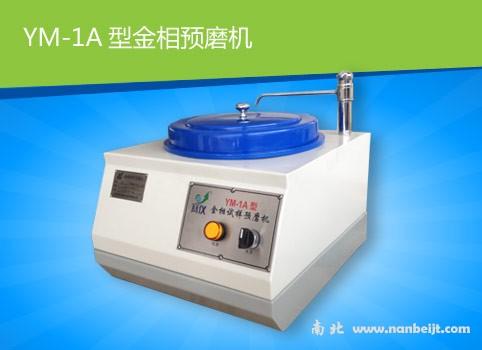 YM-1A金相试样预磨机
