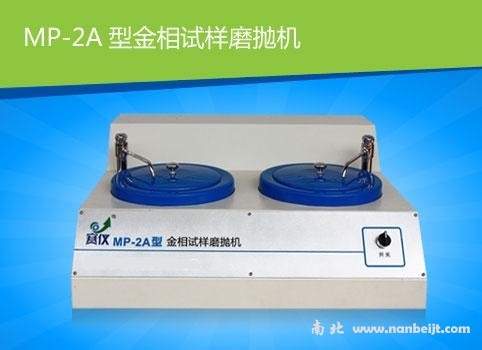 MP-2A金相试样磨抛机