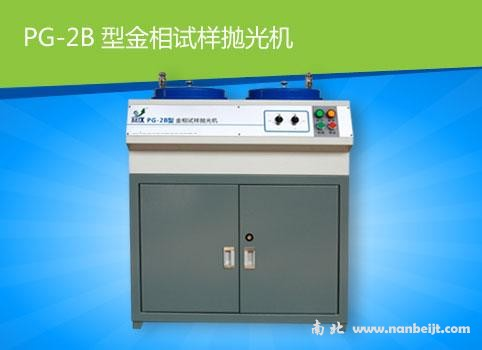 PG-2B金相试样柜式抛光机
