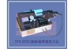 STX-500C旋转滴界面张力仪