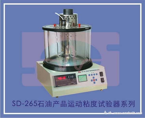 SD-265-D石油产品运动粘度试验器