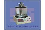 SD-265-E石油产品运动粘度试验器
