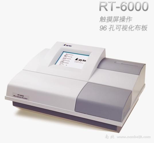 RT-6000酶标分析仪