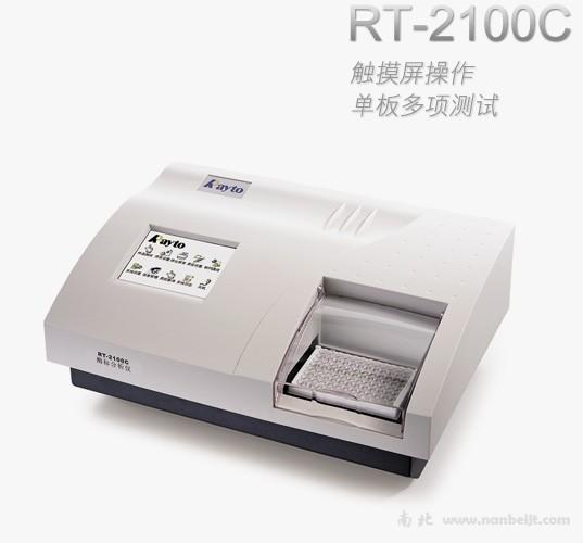 RT-2100C酶标分析仪