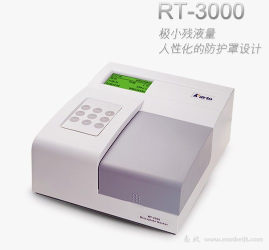 RT-3000自动洗板机