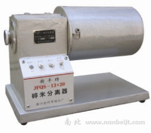 JFQS-13*20碎米分离器