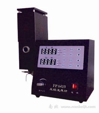 FP6420火焰光度计