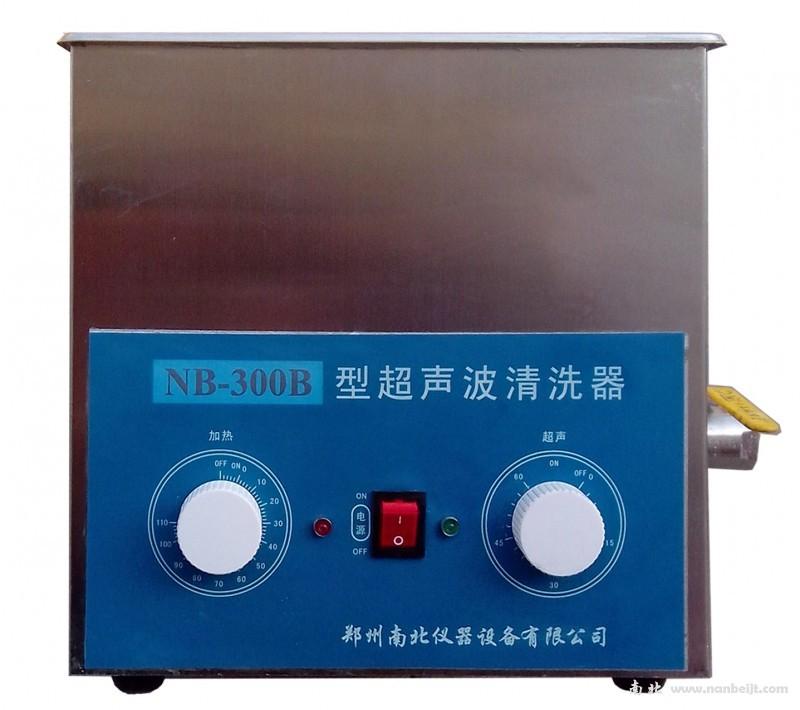 NB-300B超声波清洗机
