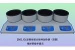ZNCL-DL智能多联磁力搅拌电热套