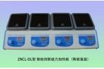 ZNCL-DL智能四联磁力加热板(陶瓷面板)