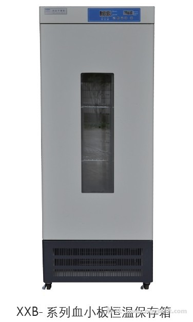 XXB-250-II血小板恒温保存箱