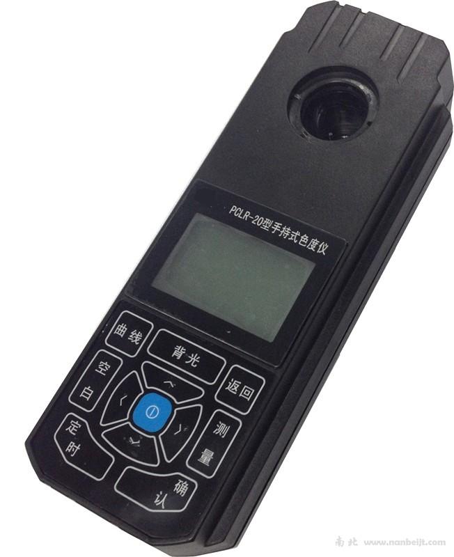PCLR-20型手持式色度仪