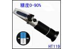 HT119手持糖度计折射仪(0-90%)
