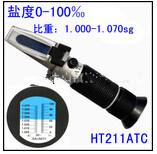 HT211ATC折光盐度计