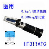 HT311ATC医用尿比重折光仪