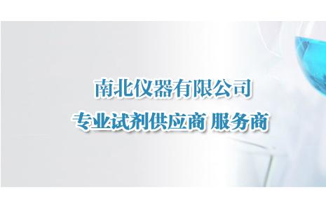 热烈祝贺南北公司旗下南北试剂网站正式开通运营上线