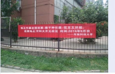 南北仪器中国高校巡展即将拉开大幕