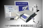 THP—2000D多通道温湿度记录仪