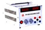 WYS-302数字直流稳压电源