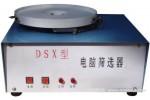 DSX型电动筛选器