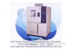 SGD-2005A高低温试验箱