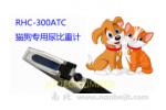 RHC-300ATC犬猫尿比重折光仪