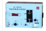 HD-3000型电脑紫外检测仪