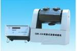 QM-SX5双旋式滚筒球磨机