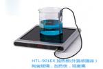 HTL-901EX微晶电热板