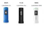 ColorMeter Pro色差宝