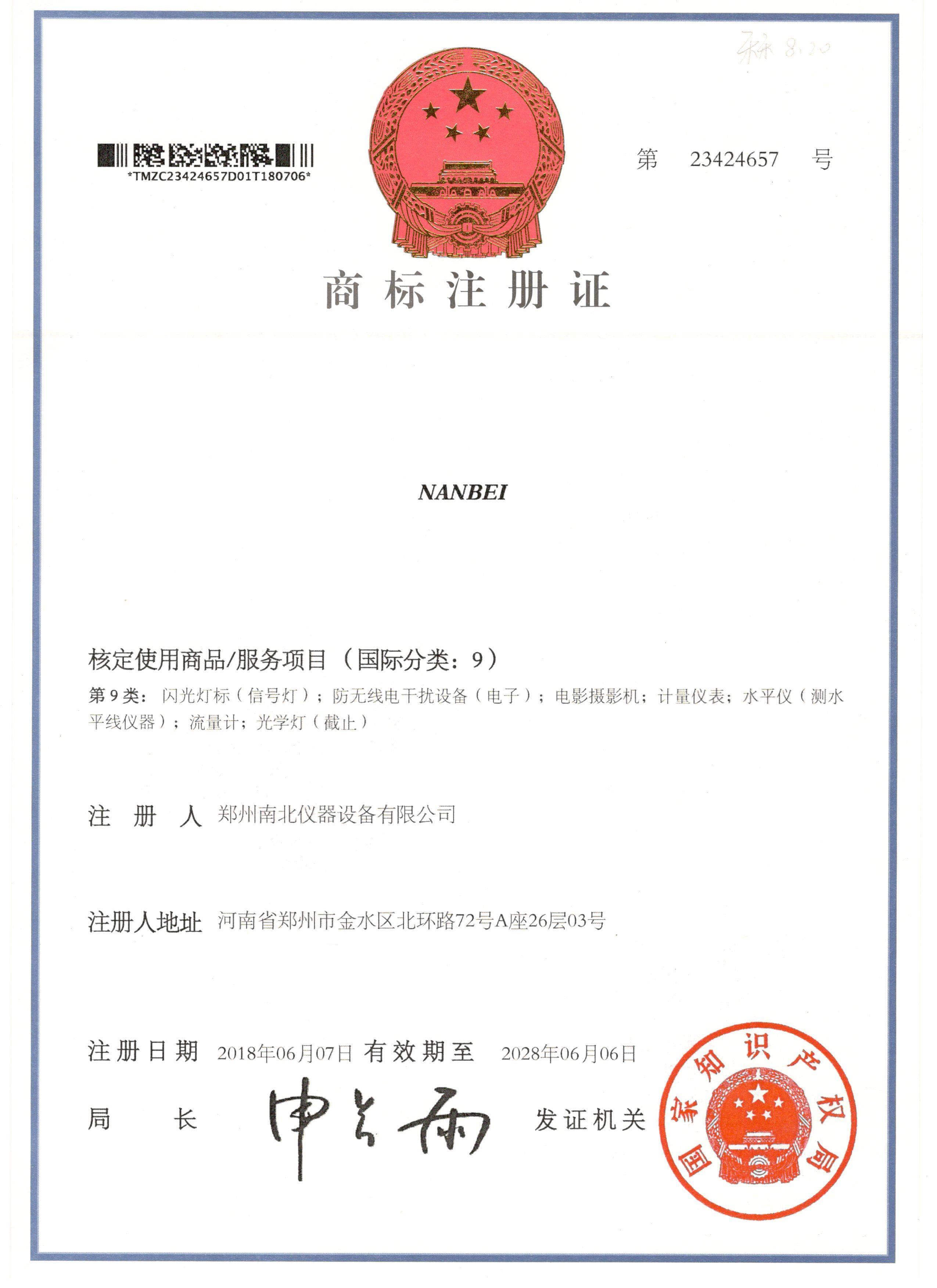 商标注册证NANBEI (0图)
