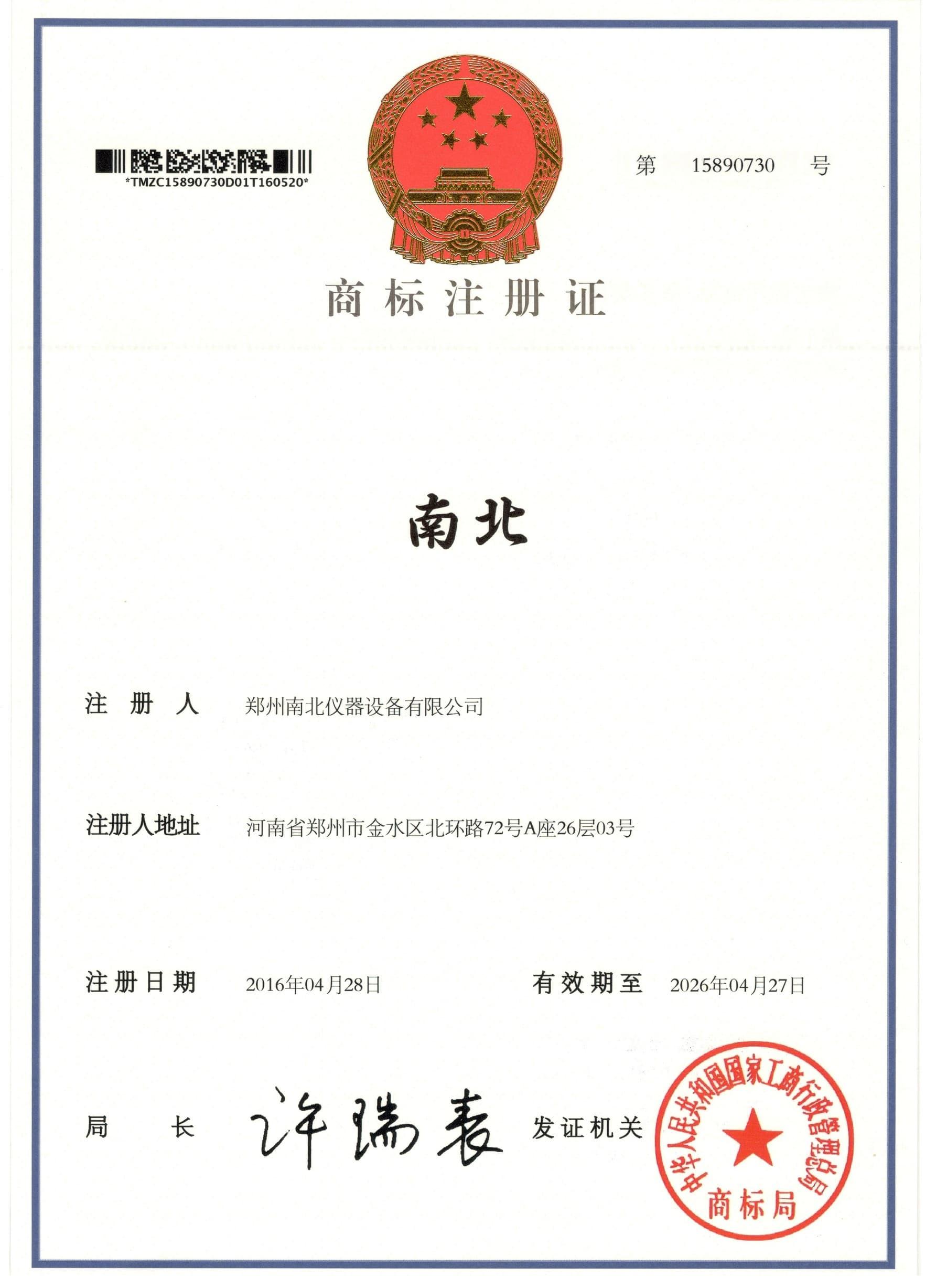 商标注册证南北 (0图)