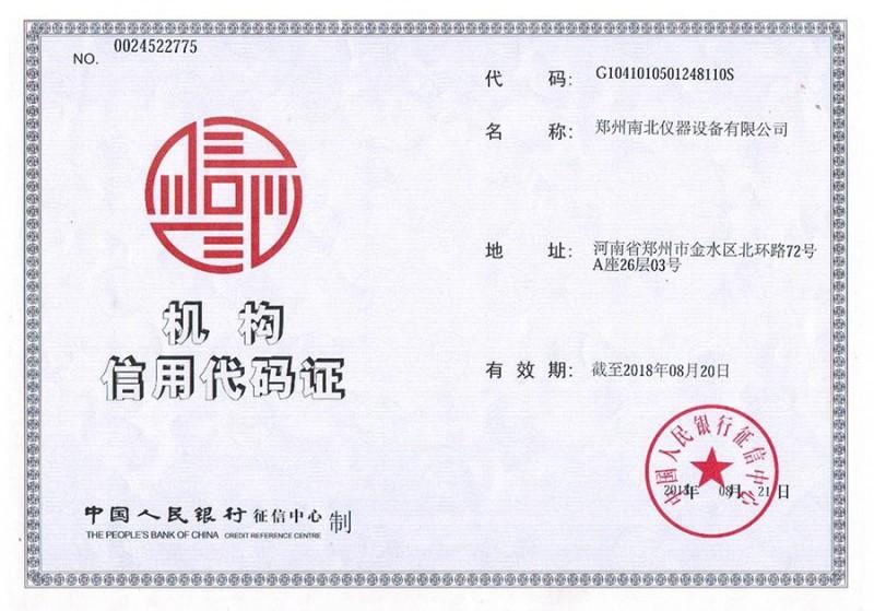 机构信用代码证 (0图)
