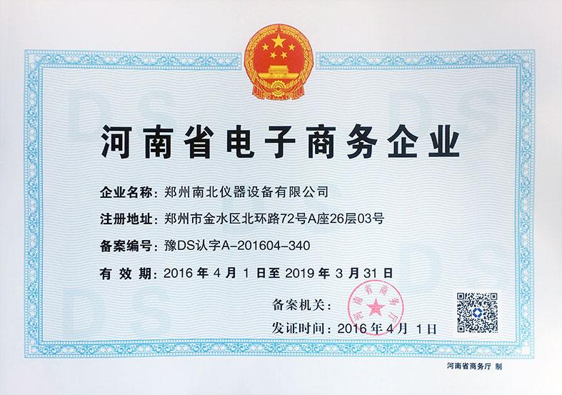 商务厅认证 (0图)