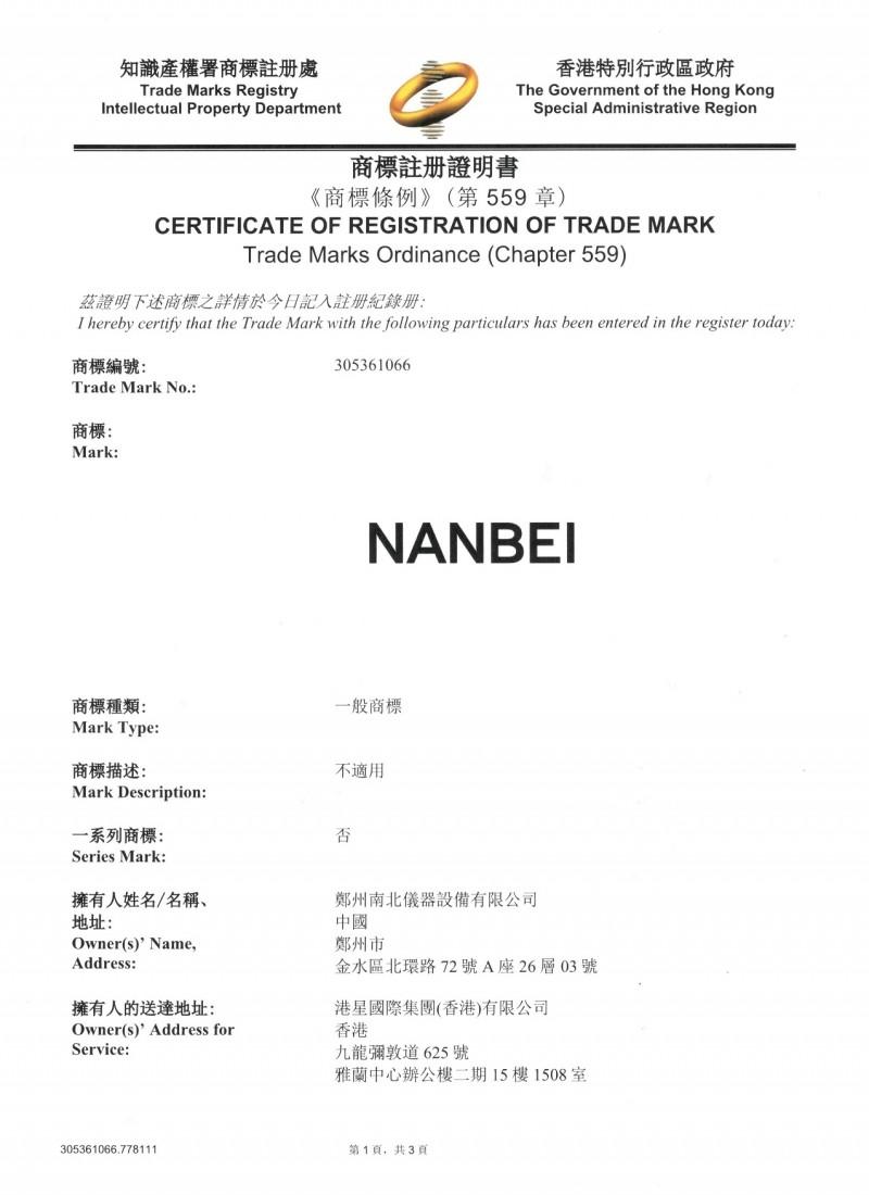 NANBEI南北国际商标 (0图)