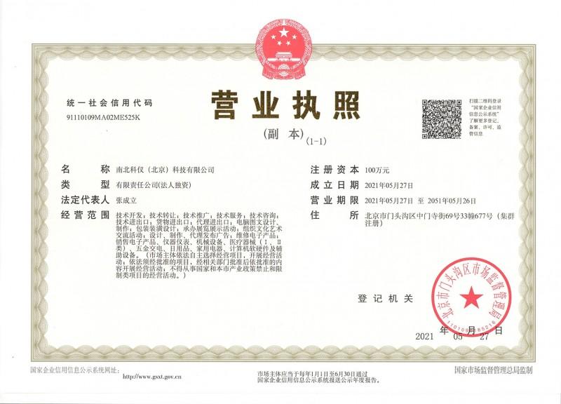 南北科仪北京公司营业执照 (0图)